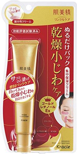 肌美精 リフト保湿 リンクルパッククリーム