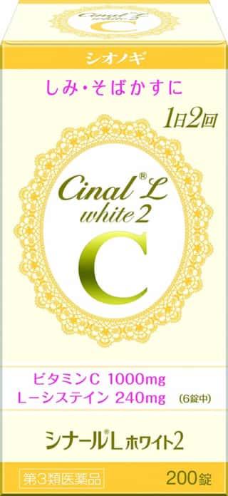 シナールLホワイト2
