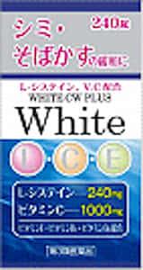 ホワイトCWプラス 美白 飲む日焼け止め