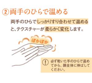 バームオレンジの使い方2