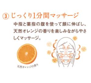 バームオレンジの使い方3