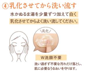 バームオレンジの使い方4