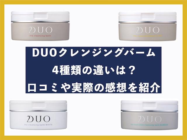 DUO比較アイキャッチ